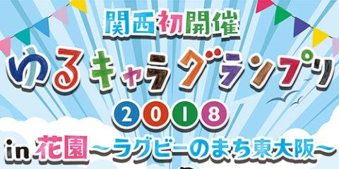 ゆるキャラグランプリ2018 in 花園〜ラグビーのまち東大阪〜
