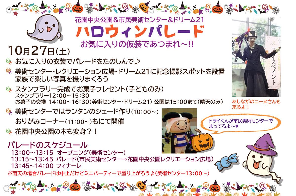 ハロウィンパレード お気に入りの仮装であつまれ〜!!