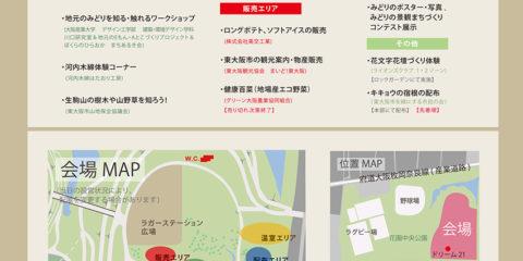 第4回 東大阪グリーンフェスタ開催