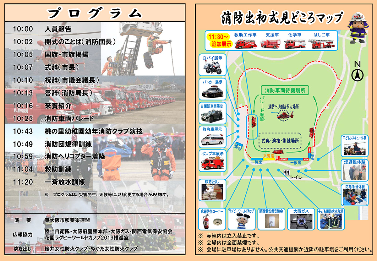 東大阪市消防出初式