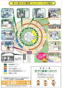 東大阪市民 環境フェスティバル2019