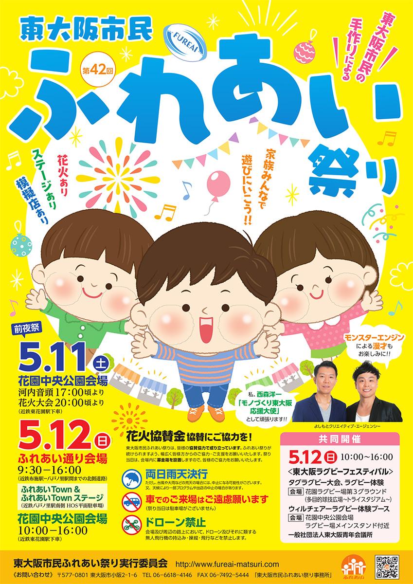 第42回 東大阪市民ふれあい祭り