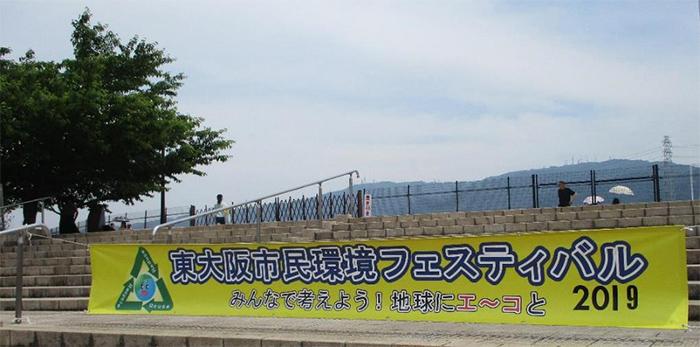 東大阪市民環境フェスティバル2019 レポート