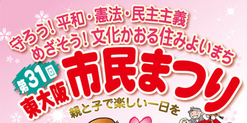 第31回 東大阪市民まつり