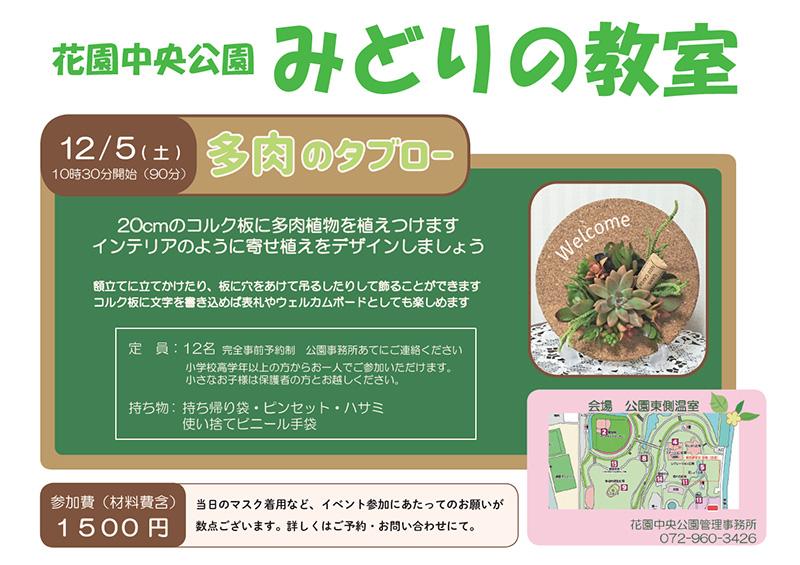 花園中央公園 みどりの教室『多肉のタブロー』