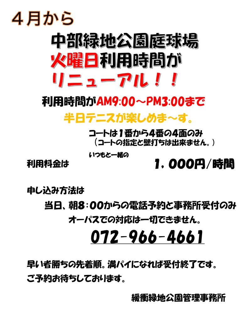 4月から中部緑地公園庭球場 火曜日利用時間がリニューアル!!